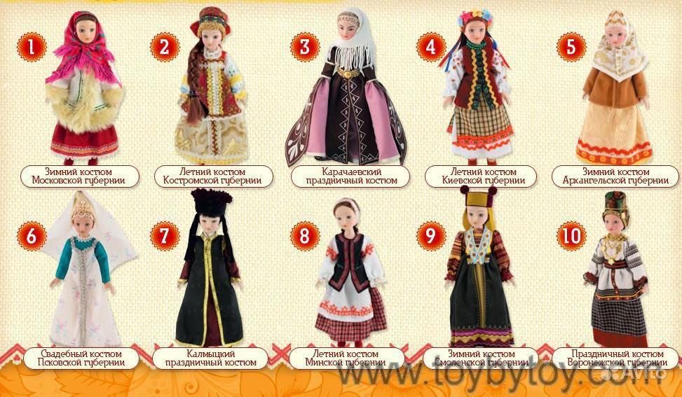 Сделать своим руками народную куклу в костюме