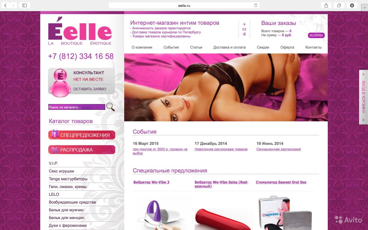 рейтинг секс товаров-пх2