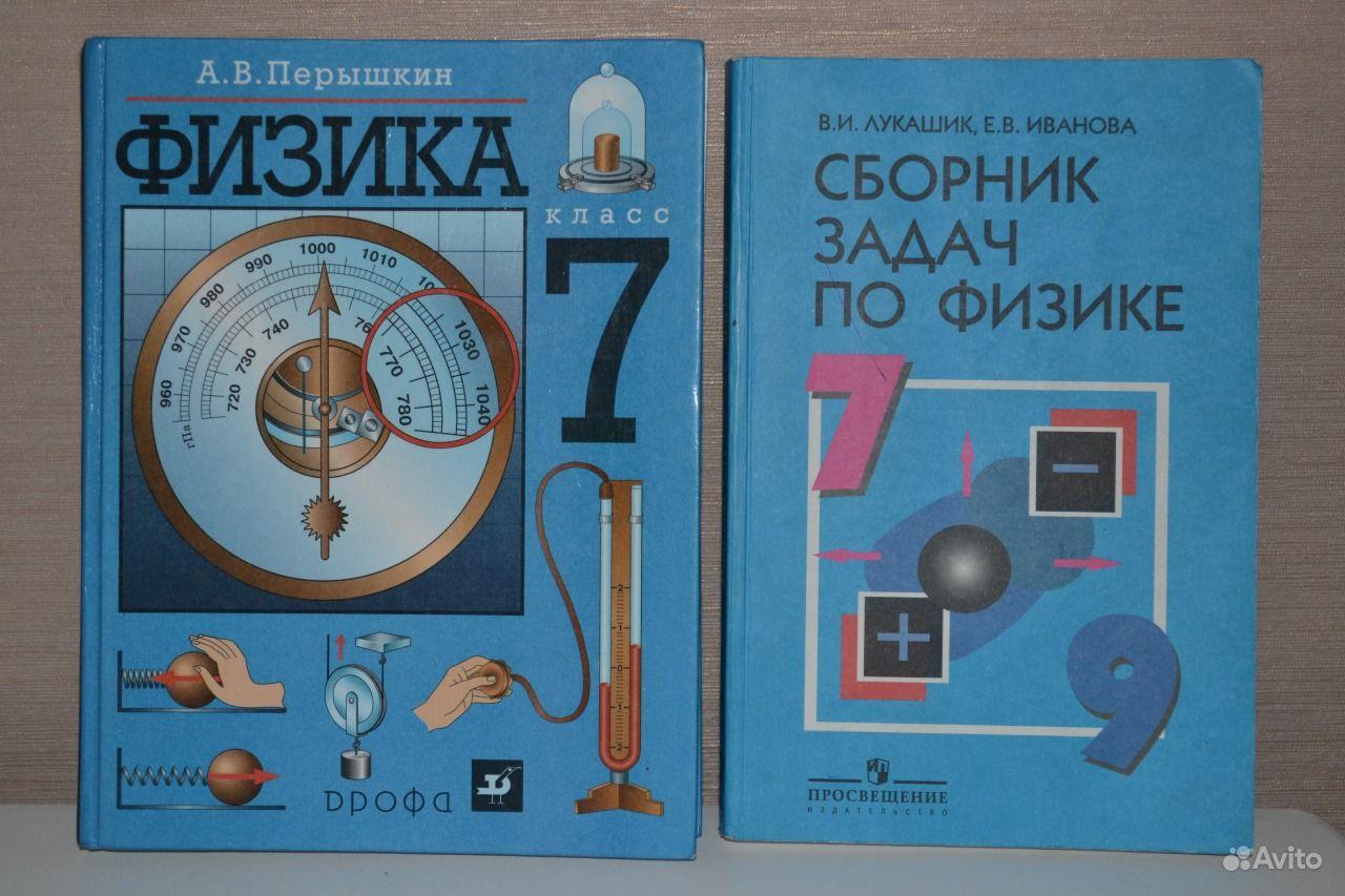Задачник По Физике 7 Класс Пёрышкин Ответы