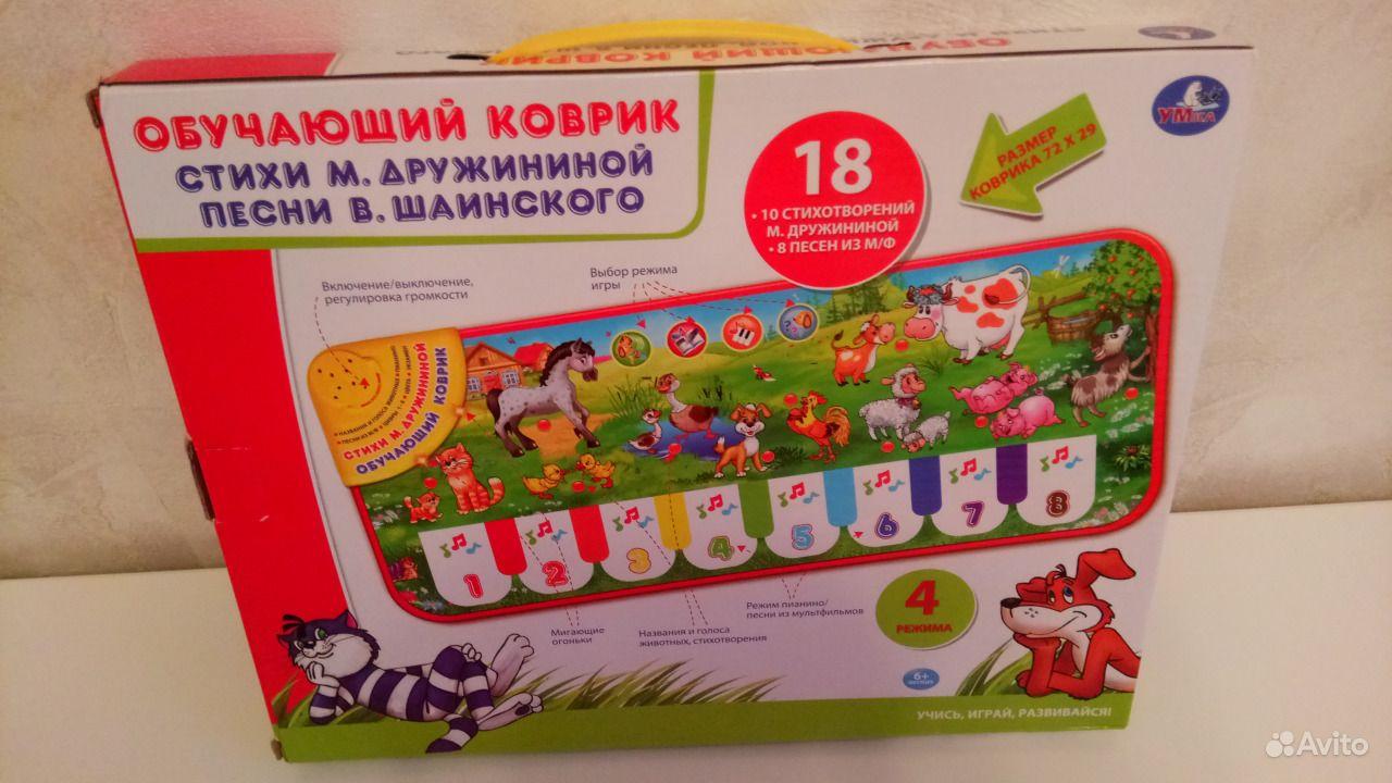 Развивающий коврик умка.  Москва