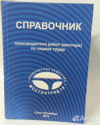 инструкция по охране труда для офисных работников рб - фото 9