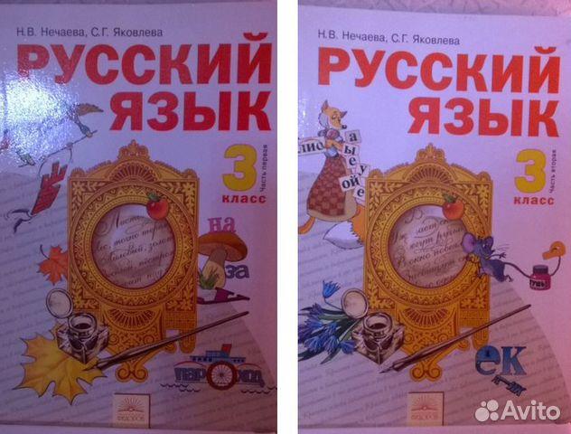 нечаев яковлева русский язык 3 класс решебник