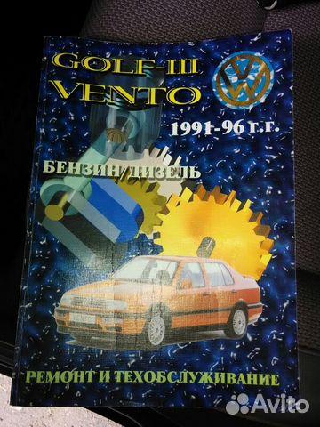 Книга по ремонту автомобиля фольцваген Венто-гольф