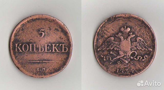 5 копеек 1834 г см сомали