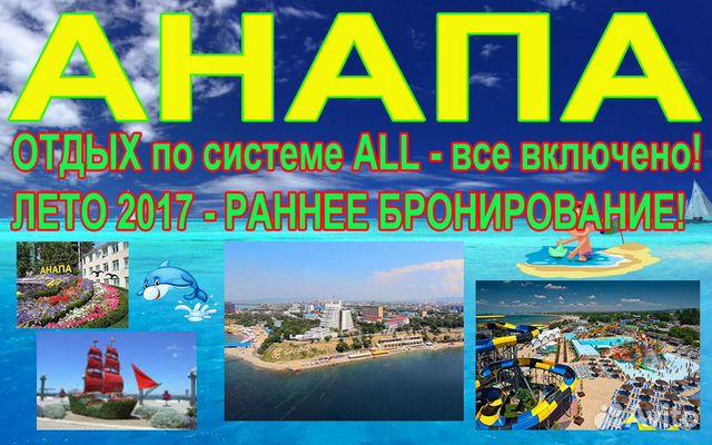 Отдых в Анапе 2017: официальное бронирование путевок в ...