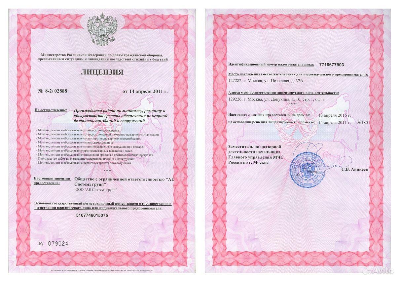 Картинки по запросу получение Лицензии МЧС
