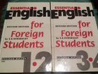 "Эккерсли ""Essential English for foreign students"""