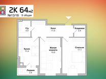 2-к. квартира, 63,7м², 1/4эт.