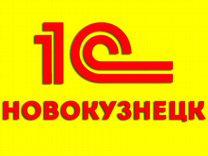 Новокузнецк программист 1с ключевые релизы 1с обновление