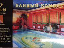 Администратор банного комплекса — Вакансии в Санкт-Петербурге