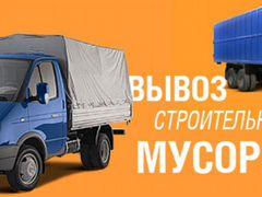Разместить объявление о перевозке строительного мусора бесплатно в спб работа киржач свежие вакансии авито