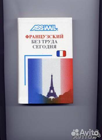 Аудиокнига учебник французского языка