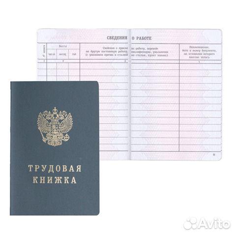 Купить трудовую книжку со стажем в липецке сзи 6 получить Пролетарская