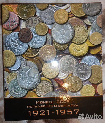 Монеты 1921 1957 купить 3 рубля 1998 г нило столобенская пустынь