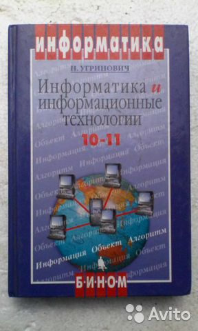 угринович информатика 10-11 класс онлайн учебник
