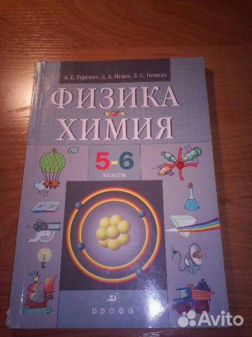 Книга эмо бой читай онлайн