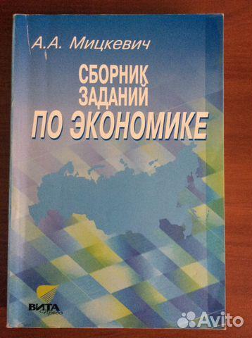 Сборник задач по экономике с решениями мицкевич задача по математике на логику с решением