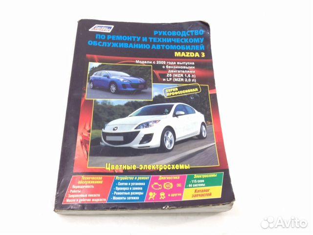 руководство по ремонту Mazda 3 - фото 11