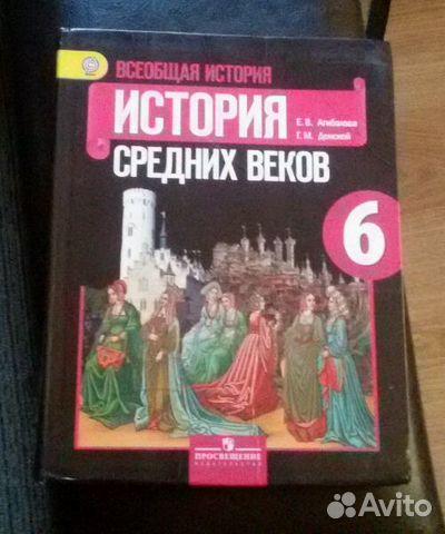 Е.а Крючкова История Средних Веков Решебник