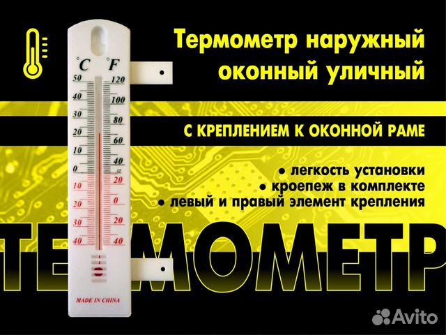 действия термометр уличный для авто омск купить рекомендуют стирать термобелье