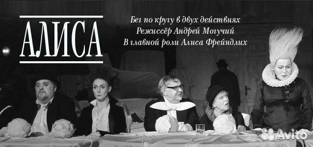Спектакль алиса бдт билет афиша воронеж концерты аура