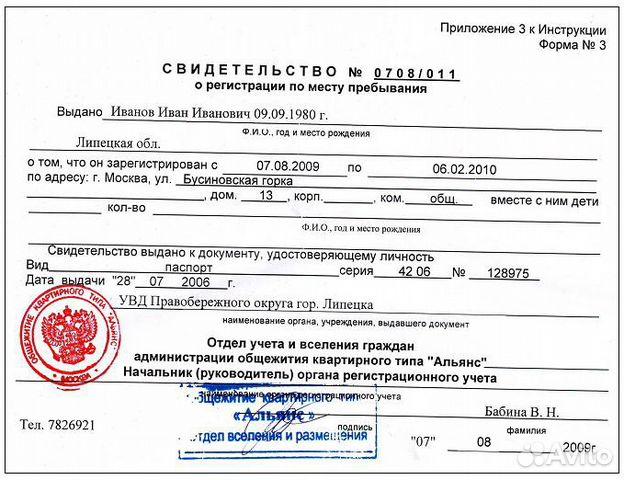 Временная или постоянная регистрация в общежитии получение справки об регистрации иностранных граждан
