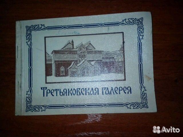 Картинки красивые, открытки третьяковская галерея 1956 цена