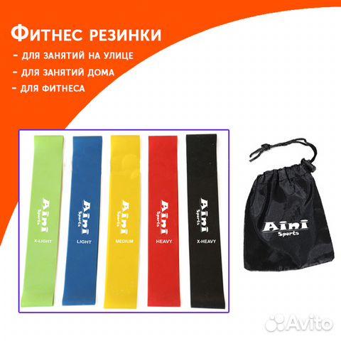 Резинки для фитнеса 5 шт. купить в Володарском районе