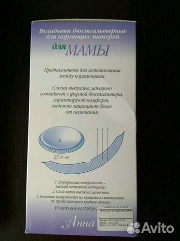 1b3a4c51c371 Вклалыши в бюстгалтер для кормящих матерей купить в Краснодарском крае на  Avito — Объявления на сайте Avito