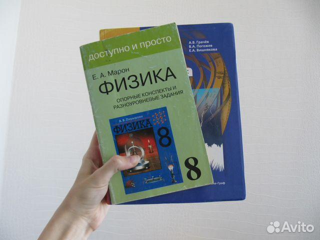 гдз учебник физика 8 класс грачев погожев вишнякова