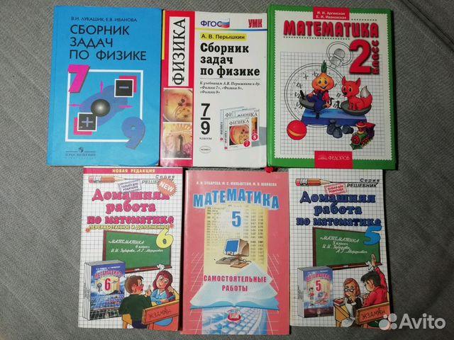 Советские задачники по математике