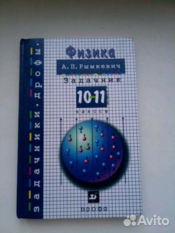 першне 1 2 книга задачник по физике