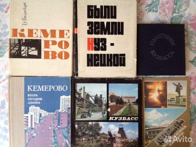 e8ea4e205431 Кузбасс, Кемерово. Книги, открытки, карты, буклеты— фотография №1