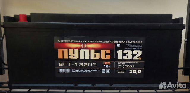 Аккумулятор 132 А/ч (новый, доставка) 89246700826 купить 1