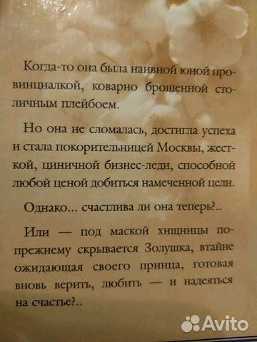 Валентина Седлова. Под потолком небес купить 2