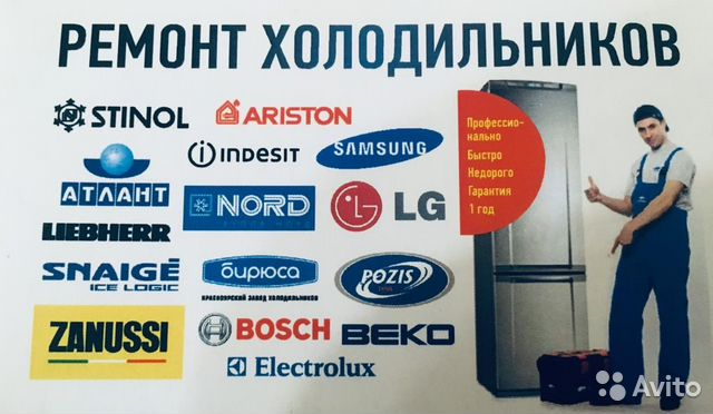 b39b8eeb12fd Услуги - Ремонт холодильников с выездом на дом казань в Республике ...
