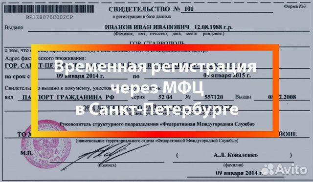 Временная регистрация василеостровский район где купить временную регистрацию в москве отзывы