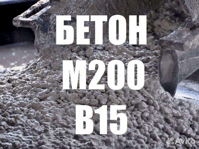 Купить бетон готовый для фундамента ббк бетон