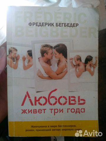 Книги современные 89182700355 купить 4