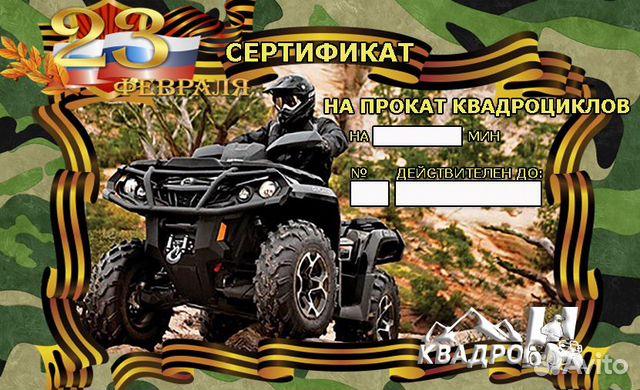 Подарочные сертификаты для активного отдыха 89524576179 купить 2