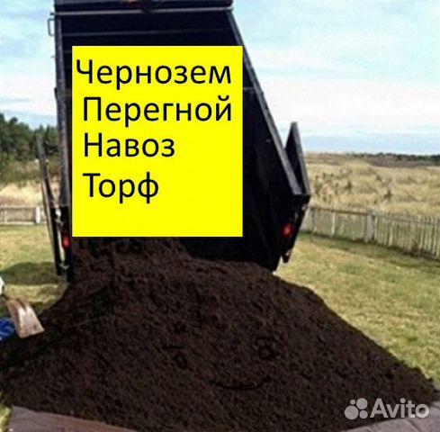 Чернозем земля навоз с доставкой