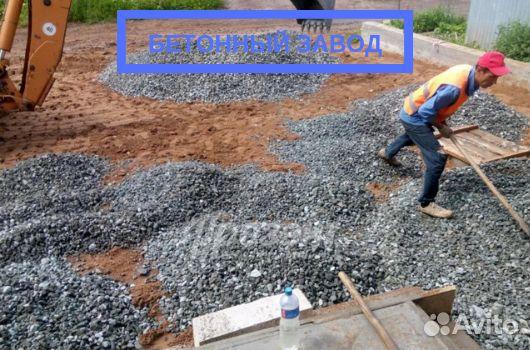 Купить бетон в воронеже авито купить пластификатор для бетона в леруа мерлен красноярск