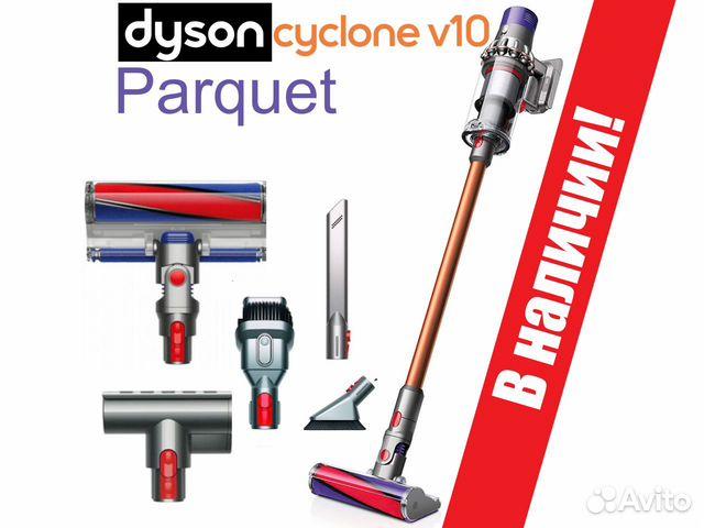Пылесосы dyson купить в краснодаре купить пылесос dyson v8