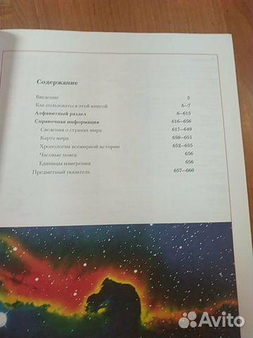 Энциклопедия купить 2