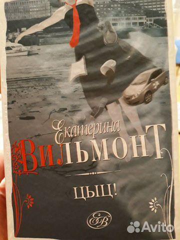 Книга Екатерины Вильмонт Цыц