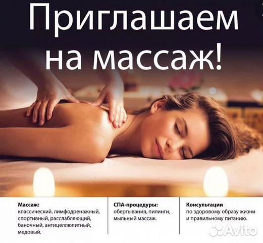 Приглашение на массаж картинки