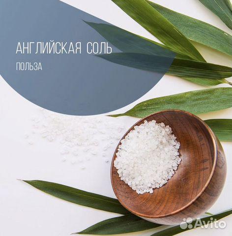 Диета С Английской Солью. Английская соль для похудения