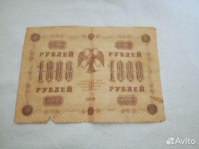 1000 рублей 1918 года  89871277001 купить 2