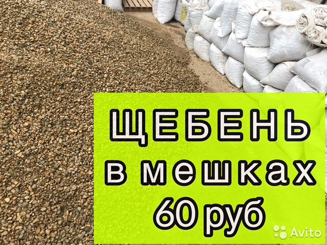 Купить бетон в мешках краснодар приготовление бетонных и растворных смесей