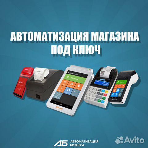 89282040808  Автоматизация магаизна под ключ ⚠ ☎